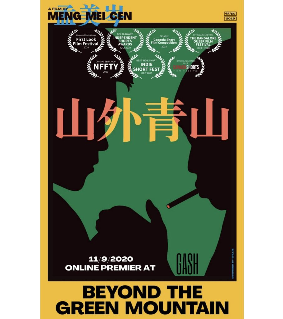 """Poster for Meicen Meng's film Beyond the gReen mountain. Features the shadows of two men, one lighting the cigarette for the other on top of a green background. Chinese text with the words """"A film by Meng Mei Cen 11/9/2020 Online Premier at Gash"""" And the title of the film at the bottom."""